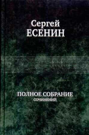 Электронная книга Полное собрание стихотворений