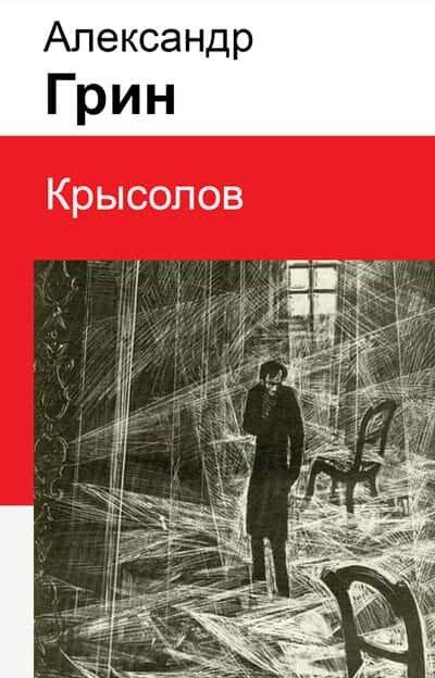Электронная книга Крысолов