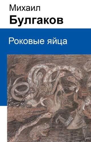 Электронная книга Роковые яйца