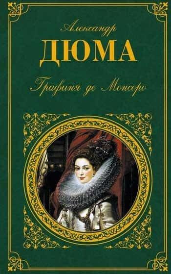 Электронная книга Графиня де Монсоро